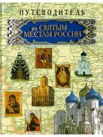 Путеводители по святым местам