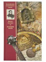 Золотой фонд исторического романа