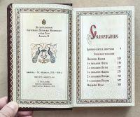 Апостол (золотой обрез, кожа, закладка, на русском языке)