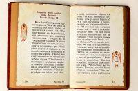 Псалтирь с поминовением живых и усопших (золотой обрез, кожа, закладка, на русском языке)