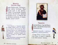 Православный молитвослов «Слава Богу за всё» (подарочный, золотой обрез, кожа, закладка, на русском языке)