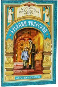 Арсений Тверской. Детство и юность