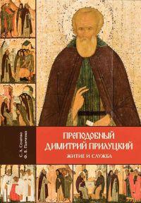 Преподобный Димитрий Прилуцкий. Житие и служба