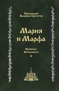 Мария и Марфа. Проповеди. Воспоминания. Книга II