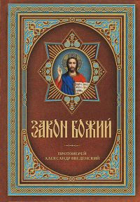 Закон Божий. Протоиерей Александр Введенский