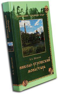 Николо-Угрешский монастырь.
