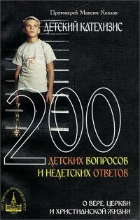 Детский катехизис. 200 детских вопросов и недетских ответов о вере, Церкви и христианской жизни