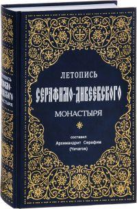 Летопись Серафимо-Дивеевского монастыря. Составил Архимандрит Серафим (Чичагов)
