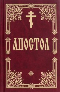 Апостол на русском языке