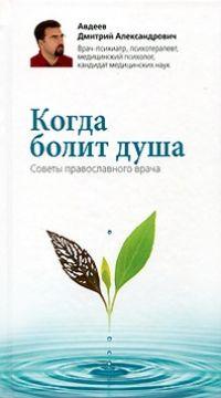 Когда болит душа. Советы православного врача. Д. А. Авдеев