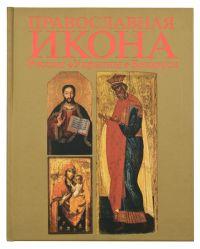 Православная Икона России, Украины, Беларусии