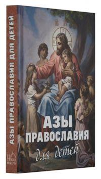 Азы православия для детей