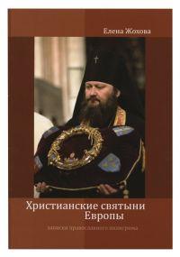Христианские святыни Европы. Записки православного пилигрима