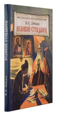 Великий страдалец: Повесть о Патриархе Гермогене