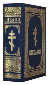 Библия на русском языке, золотой обрез