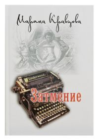 Затмение. Марина Кравцова