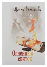 Огненный свиток. Ирина Романова