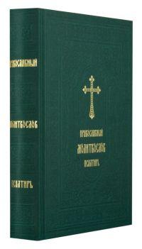 Православный молитвослов. Псалтирь.