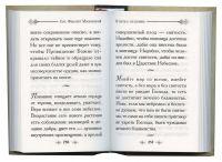 «Во свете Твоем...»: Избранные поучения святителя Филарета Московского