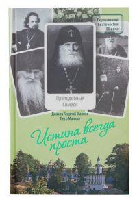«Истина всегда проста...» Жизнеописание и поучения преподобного Симеона Псково-Печерского
