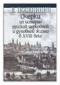 Очерки из истории русской церковной и духовной жизни в XVIII веке.