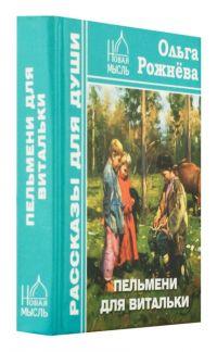 Пельмени для Витальки. Ольга Рожнева