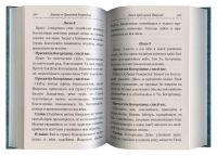Сборник канонов Господу, Богоматери, двунадесятым праздникам и святым угодникам