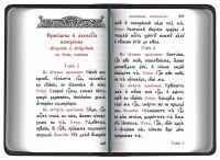 Служебник на церковно-славянском языке (карманный, в 2 томах)