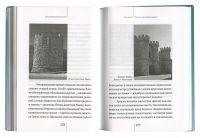 На руинах Византии