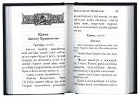 Молитвослов православной женщины. Карманный формат