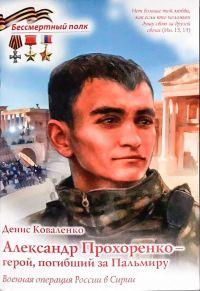 Александр Прохоренко - герой, погибший за Пальмиру