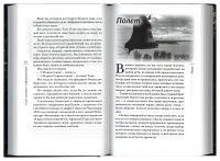 «Сила молитвы» и другие рассказы