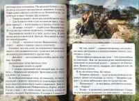 Андрей Дерзновенко. Приказ: провести через линию фронта 3000 партизан