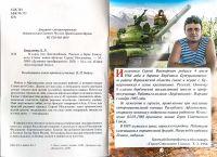 В горах под Джелалабадом. Рассказ о Герое Советского Союза воине-афганце Сергее Игольченко