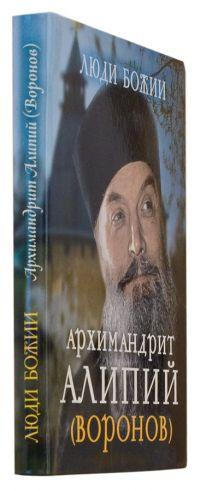 Архимандрит Алипий (Воронов)
