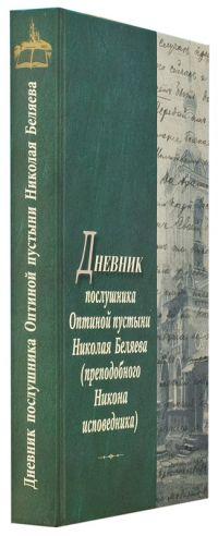 Дневник послушника Оптиной пустыни Николая Беляева (преподобного Никона исповедника)