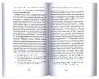 «Истинные воины Царя Небесного»: Преподобный Сергий Радонежский и Иосиф Волоцкий в древнерусской литературе и предании Церкви