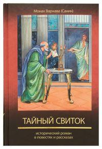 Тайный свиток. Исторический роман. Книга шестая