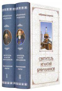Аскетические опыты (в 2 томах)