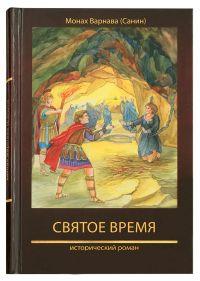 Святое время. Исторический роман. Книга пятая