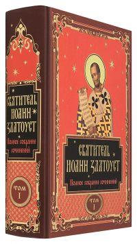 Полное собрание сочинений святителя Иоанна Златоуста (в 12 томах)