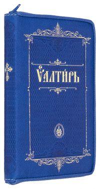 Псалтирь в кожаном переплете на молнии. Церковно-славянский шрифт
