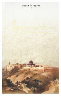 Иерусалимские рассказы. Записки паломницы