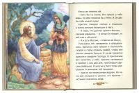 Евангелие для самых маленьких. По С. Н. Горбовой