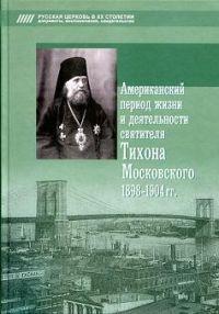 Американский период жизни и деятельности свт. Тихона Московского 1898-1904 гг