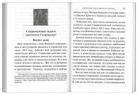 Близкий сердцу святой Спиридон: Житие, история мощей и современные чудеса святителя Спиридона Тримифунтского