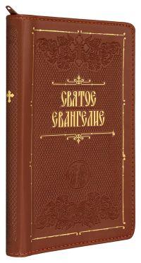 Святое Евангелие на русском языке в кожаном переплете на молнии