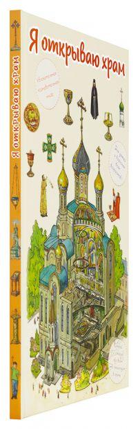 Я открываю храм. Познавательная книга для детей и их родителей