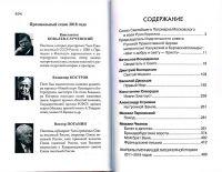 Дорога к Небу. Поэзия и проза лауреатов и номинантов Патриаршей литературной премии. 2019 год