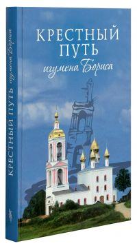 Крестный путь игумена Бориса